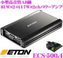 【本商品エントリーでポイント15倍!】ETON イートン ECS-500.4 81W×2ch+117W×2chステレオパワーアンプ