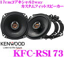 ケンウッド KFC-RS173 17cmコアキシャル2way カスタムフィットスピーカー
