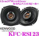 ケンウッド KFC-RS123 12cmコアキシャル2way カスタムフィットスピーカー