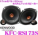 ケンウッド KFC-RS173S 17cmセパレート2way カスタムフィットスピーカー