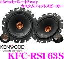 ケンウッド KFC-RS163S 16cmセパレート2way カスタムフィットスピーカー