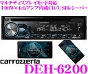 カロッツェリア DEH-6200 USB端子付きCDレシーバー 【最大100W×4chアンプ内蔵 マルチディスプレイモード搭載 音楽連続再生機能(MIXTRAX EZ)搭載】 【デュアルカラーLEDイルミ機能付き】