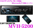 ショッピングbluetooth カロッツェリア MVH-5200 Bluetooth/USBレシーバー 【マルチディスプレイモード搭載 音楽連続再生機能(MIXTRAX EZ)搭載】 【デュアルカラーLEDイルミ機能付き】