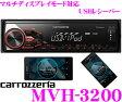 カロッツェリア MVH-3200 USBレシーバー 【マルチディスプレイモード搭載 音楽連続再生機能(MIXTRAX EZ)搭載】