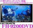 【只今エントリーでポイント5倍&クーポン!】カロッツェリア FH-9200DVD 7V型ワイドVGAモニター DVD-V/VCD/CD/Bluetooth/USB/チューナー DSPメインユニット