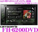 【只今エントリーでポイント5倍&クーポン!】カロッツェリア FH-6200DVD 6.2V型ワイドVGAモニター DVD-V/VCD/CD/USB/チューナー ...