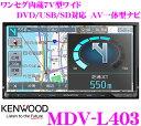 ケンウッド 彩速ナビ MDV-L403 ワンセグチューナー内蔵7型ワイド WVGA DVDビデオ/CD/USB内蔵 AV一体型 8GB メモリーナビゲーション ...
