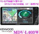 ケンウッド 彩速ナビ MDV-L403W ワンセグチューナー内蔵7型ワイド WVGA DVDビデオ/CD/USB内蔵 ワイド2DIN AV一体型 8GB メモリーナビゲーション 【ドラレコ連動対応】