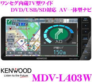MDV-L402W