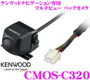 ケンウッド CMOS-C320 マルチビュー搭載 バックカメラ MDV-Z904/MDV-Z704/MDV-L504/MDV-L404 等対応 【改正道路運送車両保安基準適合/車検対応】