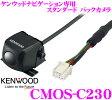 ケンウッド CMOS-C230 MDV-L403/L403W専用スタンダードリアビューカメラ 【改正道路運送車両保安基準適合/車検対応】 【カラー:ブラック】
