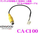 【本商品エントリーでポイント5倍!】ケンウッド CA-C100 ケンウッド専用端子/汎用RCA変換バックカメラ接続ケーブル