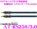オーディオテクニカ AT-RS250/3.0 PC-TripleC+PCUHD+OFCトリプルハイブリッド導体採用 ハイグレード車載用RCAケーブル(3.0m)
