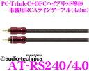 オーディオテクニカ AT-RS240/4.0 PC-TripleC+OFCハイブリッド導体採用 ミドルグレード車載用RCAケーブル(4.0m)