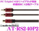 オーディオテクニカ 車載用RCA Yアダプター AT-RS240P2 PC-TripleC+OFCハイブリッド導体採用 ミドルグレード二股分岐ケーブル 2オス⇔1メス