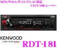 ケンウッド RDT-181 CD/USBレシーバー 【MP3/WMA/WAV/FLAC対応】