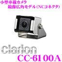 クラリオン CC-6100A 小軽・小型商用車バックカメラ 【NCコネクタモデル】