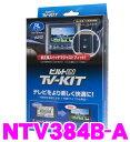 データシステム テレビキット NTV384B-A ビルトインタイプTV-KIT 【日産ディーラーオプション/MC313D-W MC113D-W MP313D-W MP314D-W等 走行中にTVが見られる!】