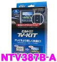 データシステム NTV387-A テレビキット(ビルトインタイプ) TV-KIT 【日産ディーラーオプション/MC313D-A MC314D-A MC315D-A MC315D-W等】 【走行中にTVが見られる!】