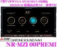 三菱電機 DIATONE SOUND NAVI NR-MZ100PREMI 4×4地デジチューナー搭載7.0インチワイド VGA・DVDビデオ/Bluetooth/USB/SD内蔵 AV一体型メモリーナビ 【超高音質32bitDAC搭載 ハイレゾ音源対応】