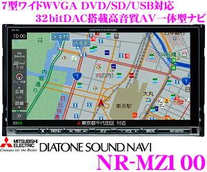 NR-MZ100