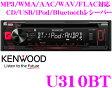ケンウッド U310BT MP3/WMA/AAC/WAV/FLAC 対応 CD/USB/iPod/Bluetoothレシーバー 【KENWOOD Music Play 対応】 【1DINデッキタイプ】