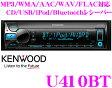 ケンウッド U410BT MP3/WMA/AAC/WAV/FLAC 対応 CD/USB/iPod/Bluetoothレシーバー 【KENWOOD Music Play 対応】 【1DINデッキタイプ】
