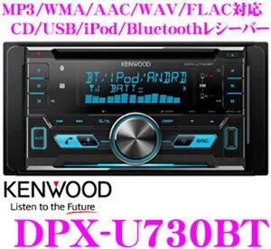 DPX-U730BT