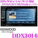 【本商品エントリーでポイント7倍!】ケンウッド DDX3016 6.2V型 ワイドタッチパネル VGAモニター MP3/WMA/AAC/WAV 対応 DVD/CD/USB/iPodレシーバー 【KENWOOD Music Play 対応 2DINデッキタイプ】