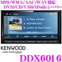 ケンウッド DDX6016 7.0V型 ワイドタッチパネル VGAモニター MP3/WMA/AAC/WAV 対応 DVD/CD/USB/iPodレシーバー 【K...