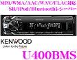 ケンウッド U400BMS MP3/WMA/AAC/WAV/FLAC 対応 USB/iPod/Bluetoothレシーバー 【KENWOOD Music Play 対応】 【1DINデッキタイプ】