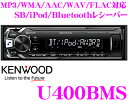 ケンウッド U400BMS MP3/WMA/AAC/WAV/FLAC 対応 USB/iPod/Bluetoothレシーバー 【KENWOOD Music Play 対応】 【1DINデッキタイプ】