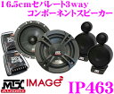 MTX Audio IMAGE Pro IP463 16.5cmウーファー+6.3cmSEEシステム セパレート3wayスピーカー