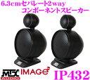 MTX Audio IMAGE Pro IP432 6.3cmSEEシステム 2wayスピーカー【クロスオーバー内蔵でチューンアップ/サテライトスピーカーとしての使用も可能】