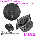 ヘリックス HELIX E4X.2 10cmコアキシャル2wayスピーカー