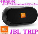 JBL ジェイビーエル TRIP ノイズキャンセレーション機能搭載 ポータブルBluetoothスピ