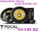 FOCAL フォーカル K2 Power ES165K2 16.5cmセパレート2way車載用スピーカー 【165KR2後継2016年NEWモデル】