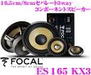 FOCAL フォーカル K2 Power ES165KX3 16.5cm/8cmセパレート3wayスピーカー 【165KRX3後継2016年NEWモデル】
