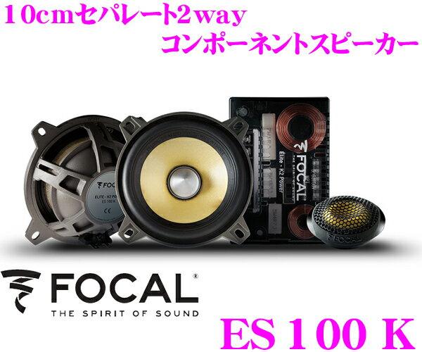 FOCAL フォーカル K2 Power ES100K 10cmセパレート2wayスピーカー 【100KRS後継2016年NEWモデル】