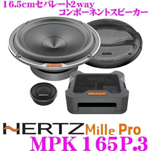 ハーツ HERTZ MPK165P.3 16.5cmセパレート2wayスピーカー