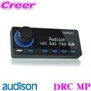 AUDISON オーディソン DRC MP Thesis/Bit/Primaシリーズ用 デジタルリモートコントロール マルチメディアプレイ Digital Remote Control Mutimedia Play