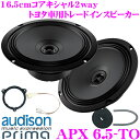 �����ǥ����� AUDISON Prima APX6.5-TO �ȥ西����16.5cm�����������2way�ȥ졼�ɥ��󥹥ԡ��������åȡڥ����� / 50�ϥץꥦ�� / 80�ϥΥ�����...
