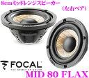 FOCAL フォーカル MID 80 FLAX 8cm車載用ミッドレンジスピーカー 【左右ペア PS165F3のミッドユニット単品】
