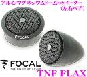FOCAL フォーカル TNF FLAX アルミマグネシウムドームトゥイーター 【左右ペア PS165F3のトゥイーターユニット単品】