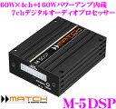 【只今エントリーでポイント14倍&クーポン!】MATCH マッチ M-5DSP 60W×4ch+160Wパワーアンプ内蔵7chデジタルオーディオプロセッサー 【超小型サイズにハイレゾ対応24bitDAC搭載】