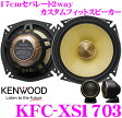 ケンウッド KFC-XS1703 17cmセパレート2wayカスタムフィットスピーカー
