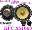ケンウッド KFC-XS1603 16cmセパレート2wayカスタムフィットスピーカー