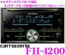 【本商品エントリーでポイント5倍!!】カロッツェリア FH-4200 USB/Bluetooth内蔵2DIN一体型 WMA/MP3/WAV/AAC/FLAC対応...