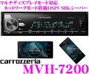 【本商品エントリーでポイント5倍!!】カロッツェリア MVH-7200 Bluetooth/USBレシーバー 【マルチディスプレイモード ネットワークモード搭載...
