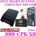 CYBERSTORK サイバーストーク J001-CPK-XB JOYN SMART STATION COPEN KIT XPLAY用 【Bluetooth接続/AUX入力で簡単車内オーディオ ダイハツ LA400K コペンエクスプレイ用 カラー:ブラウン】[SD]